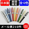 Platinum PLATINUM Plaisir PLAISIR fountain pens red / black / pink / violet / blue / yellow / green (f/m size) PLA-PGB-1000