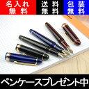 オリジナルペンケースプレゼント プラチナ万年筆 センチュリー