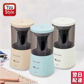 【あす楽対応可】プラス PLUS スーパー全自動鉛筆削器 SASITEMI サシテミ ブルー ピンク アイボリー 鉛筆サイズ7mm/8mm FS-760