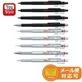 ロットリング シャーペン 600 メカニカル ペンシル ブラック/シルバー 製図用 シャープペンシル/芯ホルダー/ボールペン 0.35mm/0.5/0.7mm/2.0mm 19108/191170/190444/203257 シャープペン 文房具