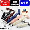 钢笔的水手水手重现石色钢笔所有五种颜色 MF 大小 11-0311