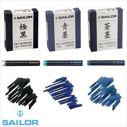 水手消耗品墨盒墨水超微粒子顔料12套極黑/青碳黑/蒼碳黑新組件13-0604