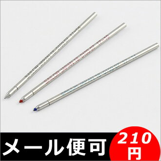 Sailor SAILOR oil for ball-point pen refill lead Kuro 0.7 mm core SL-18-0103-220