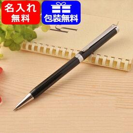 ボールペン 名入れ シェーファー インテンシティ SHEAFFER Intensity ボールペン 9235 N2923551 ギフト プレゼント 記念品 文房具