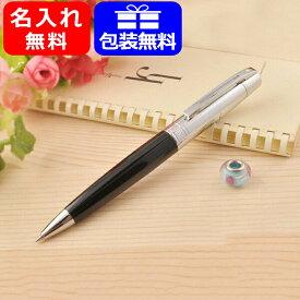 ボールペン 名入れ シェーファー SHEAFFER シェーファー300 ブラック&クローム ボールペン 9314/N2931451 ギフト プレゼント お祝い 文房具