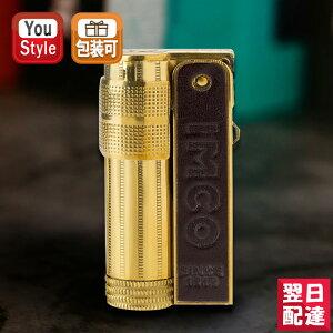 【あす楽対応可】イムコ IMCO 革貼り イムコ・スーパー IMCO SUPER ブラス フリント・オイルライター メンズ 豪華 喫煙具 柘製作所 tsuge