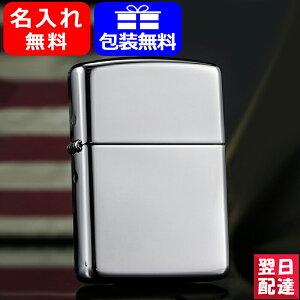 名入れ ライター ジッポー ZIPPO オイルライター パラジウム ミラー シルバー 32988 ギフト プレゼント お祝い 記念品 メンズ レディース 豪華 喫煙具 名前入り 名入り