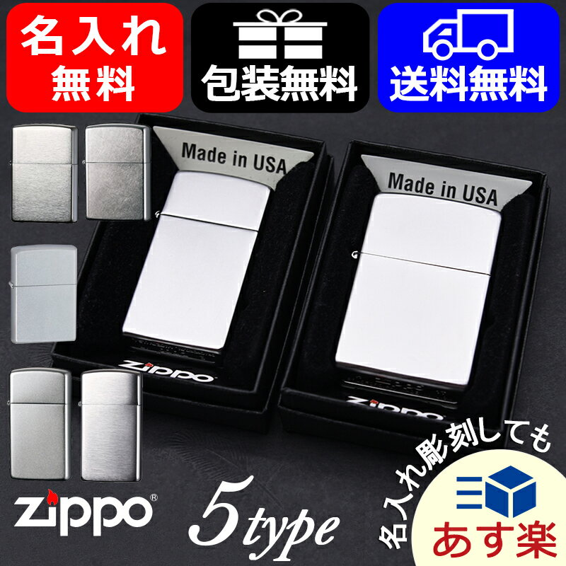 【あす楽対応可】ライター 名入れ ジッポー ライター Zippo Lighter スタンダード クローム・ブラッシュ クロームサテーナ 200FB/1600/1605/207/205 ギフト 記念 名前入り ネーム入れ