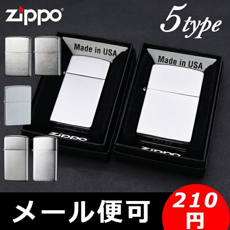 ジッポー ZIPPO ライター シルバー/クローム 1600/1605/205/207/200FB