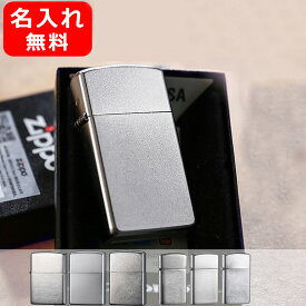 ライター 名入れ ジッポー ライター Zippo Lighter スタンダード クローム・ブラッシュ クロームサテーナ ZP-200FB/ZP-205/ZP-207/ZP-1600/ZP-1605/ZP-1607/ 名前入り ネーム入れ