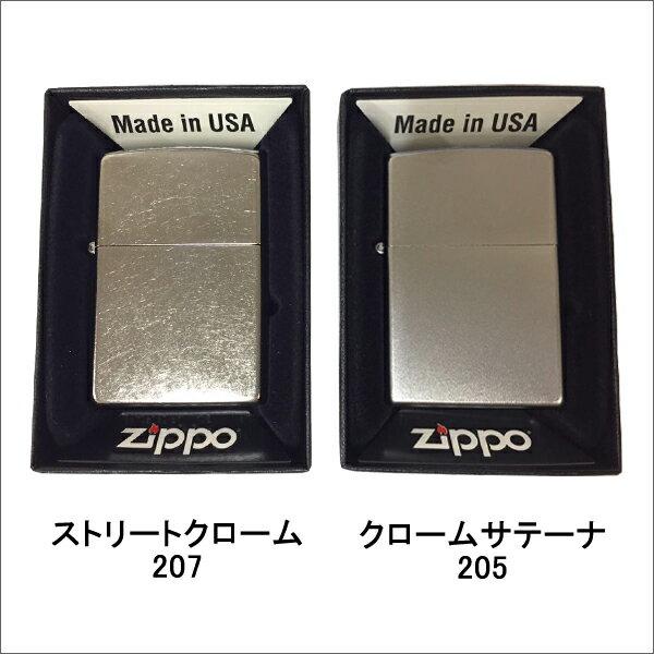 ジッポー ZIPPO ライター クロームサテーナ 205/ストリートクローム 207