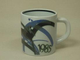 ロイヤルコペンハーゲン・イヤーマグカップ1985年