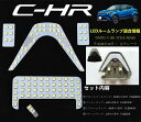 ★超高鮮度3チップSMD トヨタ C-HR CHR ZYX10 NGX50 LED ルームランプ 全グレード対応