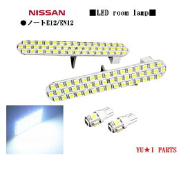 ★超高鮮度3チップSMD 保証付ニッサン 12系新型 E12/EN12 ノート 専用 LED ルームランプ ダイレクトタイプ