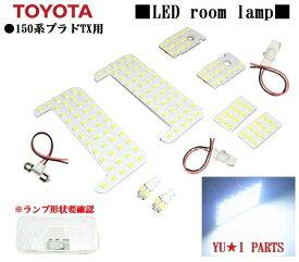 ★高鮮度トヨタ ランドクルーザー 150系プラドTX用 TRJ150 GRJ150 GRJ151 LEDルームランプ 3チップSMD仕様