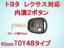■40mmタイプ トヨタ レクサス対応 2ボタン ブランクキー キーレスキー 合鍵 ハリアー ウィンダム 100系ランドクルーザー レクサス各車