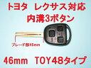 ■46mmタイプ トヨタ レクサス対応 3ボタン ブランクキー キーレスキー 合鍵 アリスト プログレ ソアラ ウィンダム  ハリアー レクサス各車