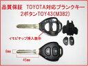 ■ トヨタ 新型2ボタン ブランクキー キーレスキー 合鍵 200系ハイエース レジアスエース ノア ヴォクシー ア…