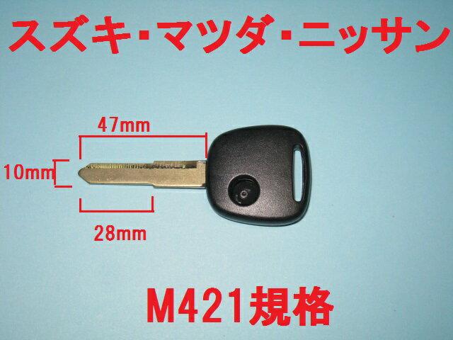 M421 スズキ ニッサン マツダ 対応 1ボタン 外溝 ブランクキー キーレスキー 合鍵 ワゴンR エブリィ モコ ラパン アルト スイフト MRワゴン AZワゴン セルボ
