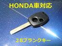 ■ホンダ対応ブランクキーステップワゴン オデッセイ インサイト アコード シビック ストリーム CR-V エリシオン フリード フィット インテグラ