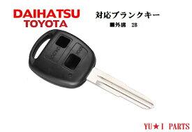 ■ダイハツ トヨタ 2ボタン ブランクキー キーレスキー 合鍵 bB ,パッソ ラッシュ ミラ L250/L260 ムーブ タント L350/L360  ラクテール ブーン
