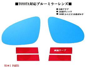 ☆トヨタ 130系 ヴィッツ ブルーミラー  ドアミラー ブルーミラーレンズ20P30May15 _5bu