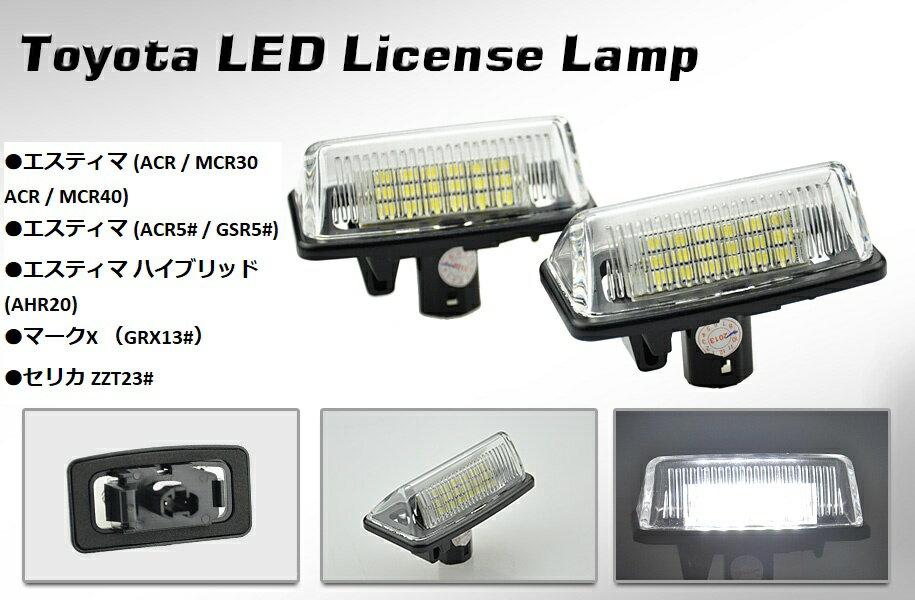 ☆トヨタ30系エスティマ 50系エスティマ  ハイブリット マークX セリカ LED  ナンバー灯 ライセンスランプ フル交換式