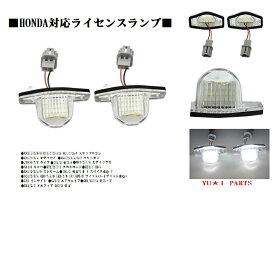 ☆ホンダ インサイト ストリーム HR-V エアウェイブ  ロゴ オルティア エディックス モビリオ キャパ クロスロード ライフ LEDライセンスランプ ナンバー灯 フル交換式ルームランプも扱っています