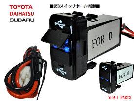 xxbトヨタ 汎用USBスイッチホール電源 アイシス アルファード エスティマ 200系ハイエース ラウム bB サクシード プロボックス タント エッセ