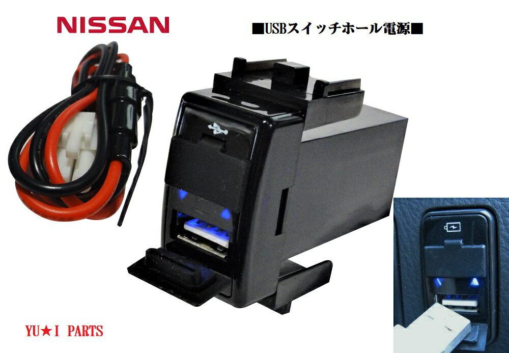 ニッサン車 汎用USBスイッチホール電源エクストレイル エルグランド C26セレナ キューブキュービック(後期) ノート スカイライン クーペUSB充電器