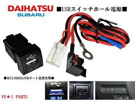 XXc QC3.0対応USB充電器 ヤリス ライズ RAV4 150系プラド カムリ カローラツーリング カローラスポーツ  USBスイッチホール電源