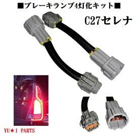●ニッサンC27セレナ4灯化キット ハイウェイスター対応  ブレーキ テールランプ全灯化キット