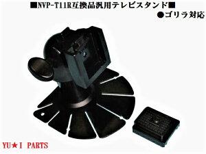 :NVP-T11R互換品 サンヨー ゴリラスタンド本体側仕様パナソニック・カロッツェリア対応