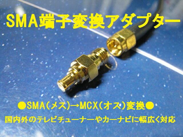 Ω地上デジタルアンテナ フィルムアンテナ SMA(メス)→MCX(オス)変換アダプター