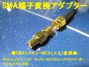 Ω地上デジタルアンテナ フィルムアンテナ SMA(メス)→MCX(メス)変換アダプター