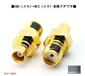 Ω地上デジタルアンテナ フィルムアンテナ SMA(メス)→MCX(メス)変換アダプター ミニゴリラ エアーナビ