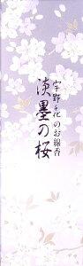 宇野千代のお線香 「薄墨の桜」 小バラ詰 05P23Apr16