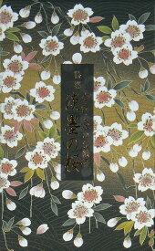 宇野千代のお線香 特選「薄墨の桜」 大バラ