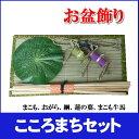 【盆飾り】 こころまちセット 耳無 05P06Aug16
