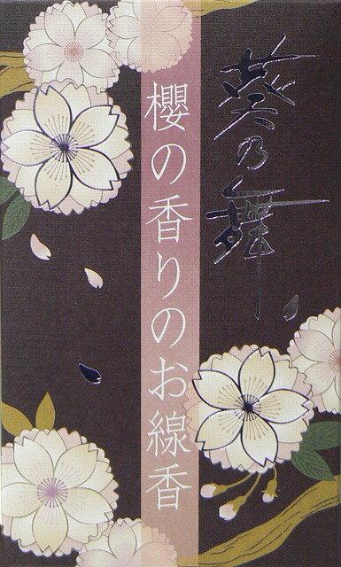 【定形外郵便でのお届け】【代引き・時間指定不可】お線香 カメヤマ 『葵の舞 櫻の香りのお線香』