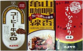 【定形外郵便でのお届け】【代引き・時間指定不可】カメヤマ 『すいかの香り』『カレーの香り』『コーヒー牛乳』3種お線香セット