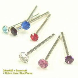 シルバーピアス シルバー925 選べる7色 直径2mmスワロフスキー キラキラ カラースタッドピアス b-10 シルバー925 silver925 シルバーアクセサリー レディースピアス