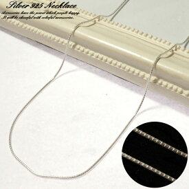 ネックレス チェーン シルバー925 silver925 スネークチェーン シンプル 上品 エレガント 40cm 45cm 50cm ショート ロング ユニセックス 男女兼用