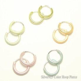 シルバーピアス 泡色がキュート ミルキーカラーリングピアス 全5色 d101-d107 シルバー925 silver925 シルバーアクセサリー カラーフープピアス レディースピアス