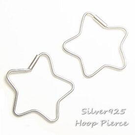 シルバーピアス 約16mm お星さま シルバー線フープタイプピアス シルバー925 silver925 シルバーアクセサリー ループピアス レディースピアス メンズピアス スター 宇宙