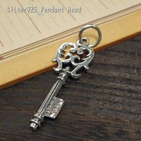シルバー925 925SILVERの文字も刻まれた古い家のカギのような鍵のペンダントトップ silver925 シルバーアクセサリー シルバー製 ペンダントヘッド メンズ