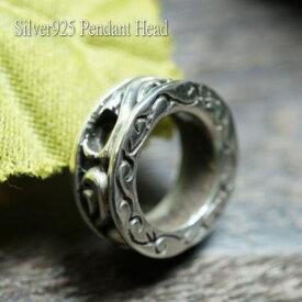 シルバー925 トライバル柄の蔦模様のリング型ペンダントトップ silver925 シルバーアクセサリー シルバー製 ペンダントヘッド メンズ