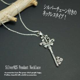 シルバー925 欧米を感じさせるアンティーク調のカギモチーフネックレス  silver925 シルバーアクセサリー レディースネックレス 鍵 ヨーロッパ
