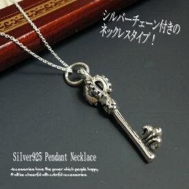 シルバー925 keyとクラウンをあわせたどこか懐かしいようなカギモチーフネックレス silver925 シルバーアクセサリー レディースネックレス 鍵