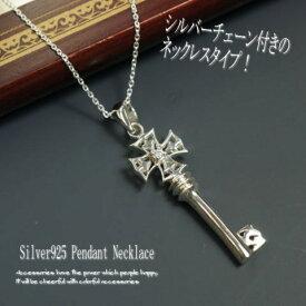 シルバー925 さりげなく輝く 縁ありのクロスモチーフがついたカギモチーフネックレス silver925 シルバーアクセサリー レディースネックレス 鍵 ヨーロッパ